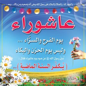 3ashooraa-1-_2