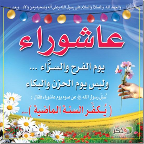 3ashooraa (1)