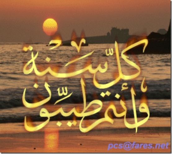 Le nouvel an musulman 1433