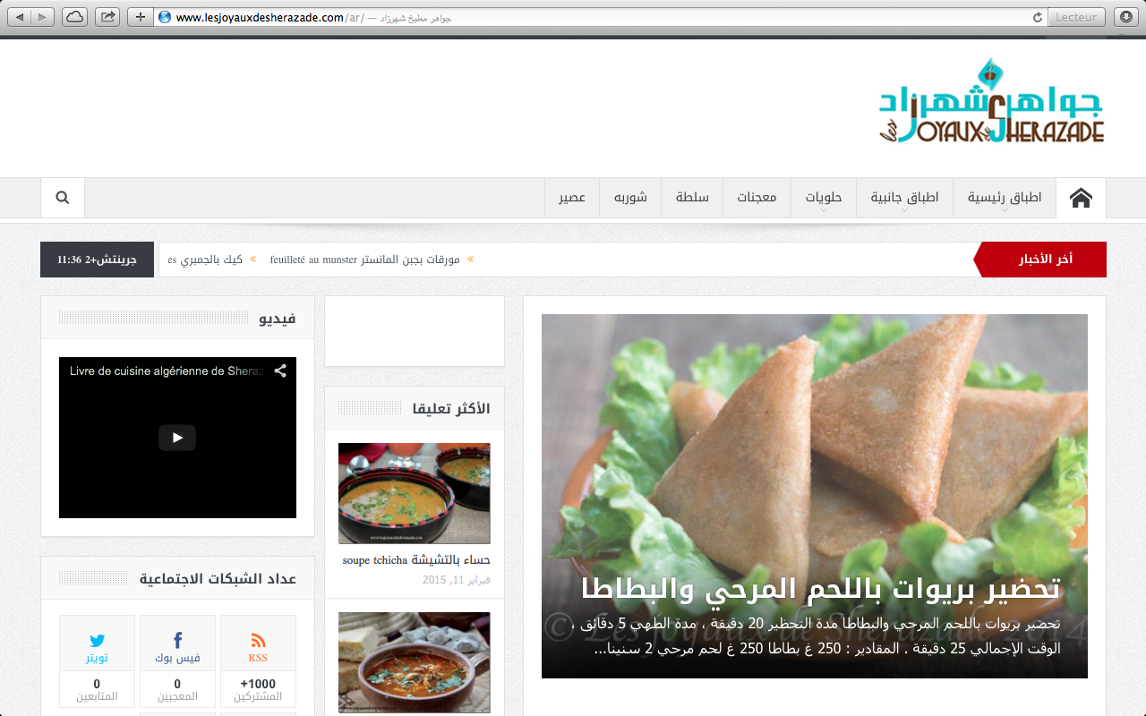 Les joyaux de sherazade en arabe, pour tous les arabophones