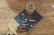 Smoothie Dattes / Beurre de cacahuètes, Lamset Chahrazad