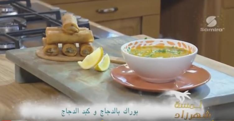 Bourek foie de volaille