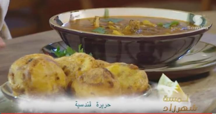 harira kandoussiya4