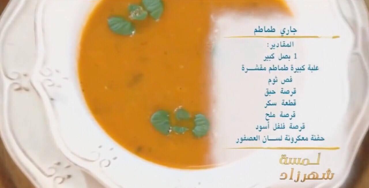 Soupe de tomates1